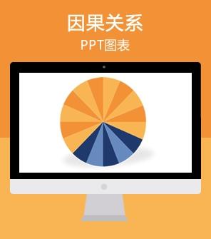 16项目圆形扇形雨伞形PPT图表模板下载