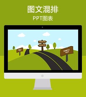 扁平化绿色公路图文PPT模板下载