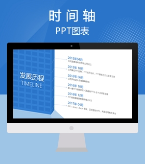 3D立体步骤流程发展历程时间轴PPT图表下载