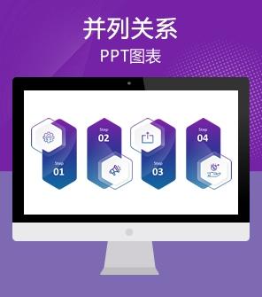 紫蓝渐变水晶微粒体PPT结构图表模板下载