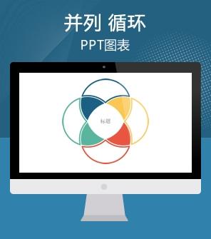 多彩4项目循环关系并列关系PPT图表下载