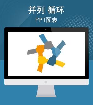 4页手型手掌握手团队PPT图表下载