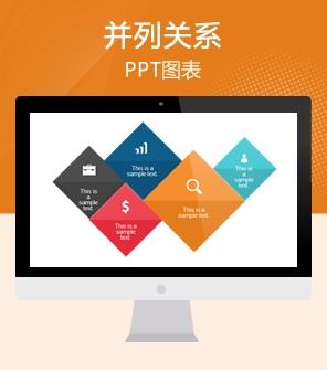 多彩方块5项并列关系PPT图表下载