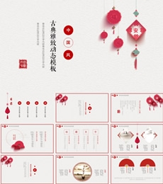 红色中国风喜庆古典雅致动态PPT模板