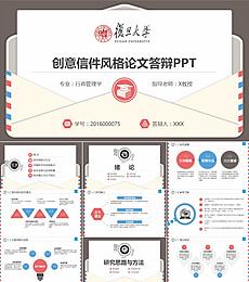 创意信件毕业设计答辩PPT模板下载