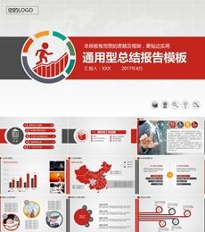 红色通用总结报告PPT模板