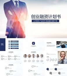深蓝色创业融资计划书PPT模板