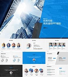 蓝色欧美风格商务通用PPT模板
