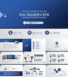 深蓝创业/商业融资计划书 适用于投资合作企业宣传