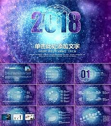 紫色炫彩璀璨星空商务产品发布PPT模版