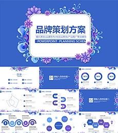 品牌策划方案PPT 婚礼策划PPT 品牌发布PPT 化妆品PPT