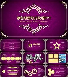 紫色尊贵欧式纹理美容PPT 化妆品PPT 婚庆PPT