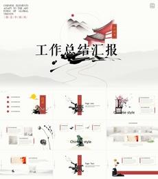 素雅中国风工作汇报总结PPT模板