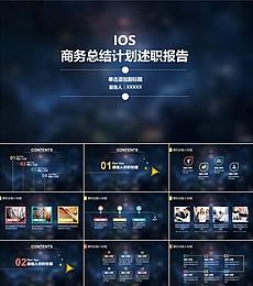 深蓝IOS风格商务总结计划PPT模板