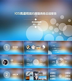 IOS高逼格简约朦胧商务报告PPT下载