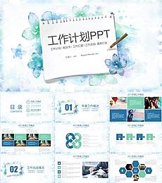 蓝色水彩风工作计划规划PPT