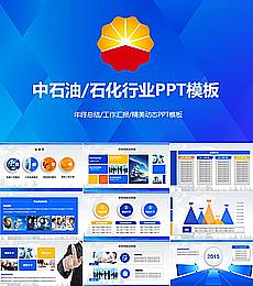 蓝色石油石化企业产品PPT模板