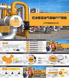 橙色石油管道油气集输PPT模板