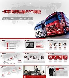 卡车物流运输PPT模板