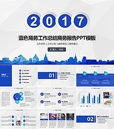 蓝色商务工作总结商务报告PPT模板下载