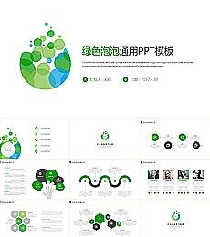 绿色泡泡通用产品发布绿色环保活动PPT模板