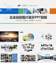 企业画册图片展示PPT模板