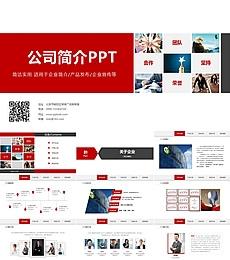 红色简约商务公司简介PPT模板