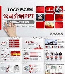 红色微立体公司介绍PPT模板