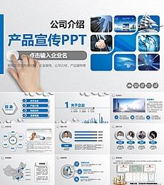 蓝色微立体公司介绍PPT模板