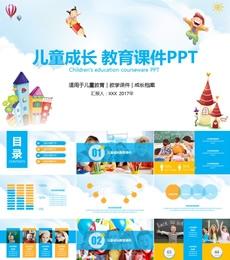 儿童成长教育课件PPT