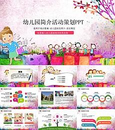 水彩幼儿园简介小学生儿童教育PPT