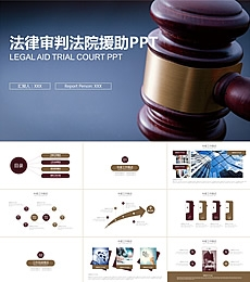 法律审判法院援助PPT法槌PPT下载