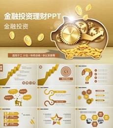 金猪金币金融投资理财PPT模板
