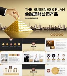 金砖金字塔财富金融理财公司产品PPT