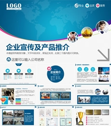 企业文化宣传公司介绍ppt模板