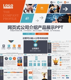 网页式公司介绍产品展示PPT
