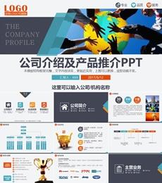 企业宣传画册图片展示PPT模板