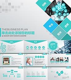 投资合作企业宣传商务PPT模板