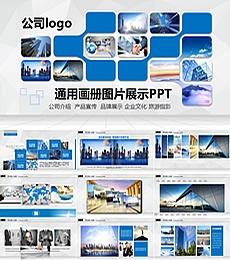 商务公司企业画册图片展示PPT下载