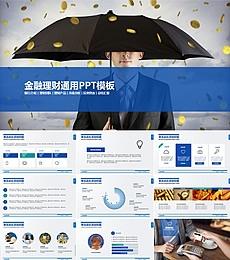 金融理财商务PPT模板