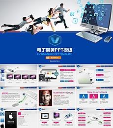 电子商务公司介绍PPT 电商网站推广PPT