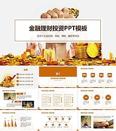 金币金融理财投资PPT