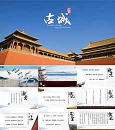 古城故宫中国风PPT模板