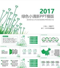 简约绿色心形小草工作汇报/项目报告/年终总结/计划PPT模板