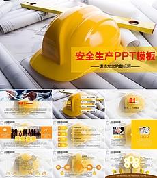 安全帽 安全生产工作总结ppt模板