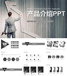 数据曲线箭头 产品介绍PPT