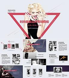 时尚服装产品品牌营销PPT