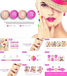 化妆品 时尚美妆产品介绍PPT