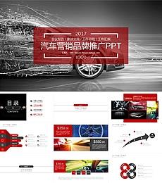 动感创意汽车营销策划PPT