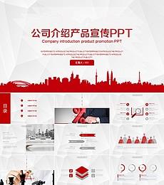 公司介绍产品宣传PPT下载